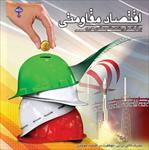 مدیریت-منابع-آب-و-تحلیلی-بر-مسائل-بخش-آب-ایران
