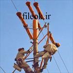 گزارش-کارآموزی-برق-قدرت-(کار-در-اداره-برق-و-فرآیند-خط-گرم)