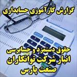 گزارش-کارآموزی-حقوق-دستمزد-وحسابرسی-انبار