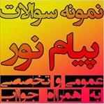 نمونه-سوالات-درس-صرف-و-نحو-عربی-عربی-1-(صرف-و-نحو)-با-کد-1213138-1213224