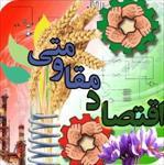 تعیین-اولویت-های-سرمایه-گذاری-صنعتی-در-استان-کرمان