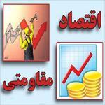 نقش-بهره-وری-در-رشد-اقتصادی-و-توسعه-صادرات-غیر-نفتی