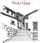 پروژه-شناخت-و-معرفی-روستای-دوراهان-رشته-معماری