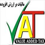 پژوهش-مالیات-بر-ارزش-افزوده-و-ویژگی-های-آن