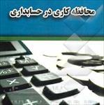 پروژه-محافظه-کاری-در-حسابداری