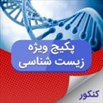 آزمون-های-آنلاین-گروه-ماز-زیست-مخصوص-کنکوری-های-97