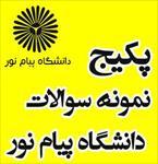 نمونه-سوالات-درس-جمعیت-شناسی-ایران-با-کد-1222035